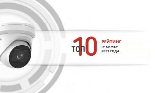 ТОП-10 лучших IP-камер в 2021 году