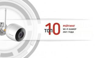 ТОП-10 лучших беспроводных Wi-Fi камер в 2021 году