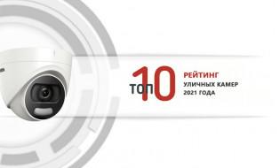 ТОП-10 лучших уличных камер в 2021 году